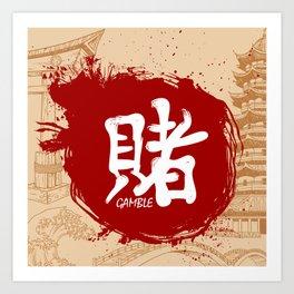 Japanese kanji - Gamble Art Print