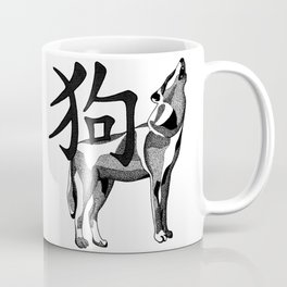 Year of the Dog Coffee Mug