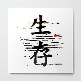 """Survival"" in Chinese/Japanese Metal Print"