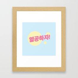 Study hard 1 Framed Art Print