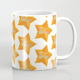 Holiday - 9 may. Victory day. Anniversary of Victory in Great Patriotic War. Coffee Mug