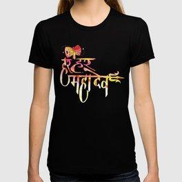Har Har Mahadev Lord Shiva T-shirt