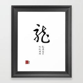 The Dragon Reigns Supreme Framed Art Print