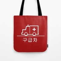 korea Tote Bags featuring Ambulance - Korea by Crazy Thoom