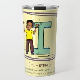 #36daysoftype Letter I - Itkaa Travel Mug