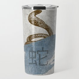 Snake (chinese zodiac - vintage) Travel Mug