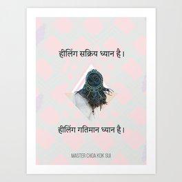 Healing is Meditation (Hindi) Art Print