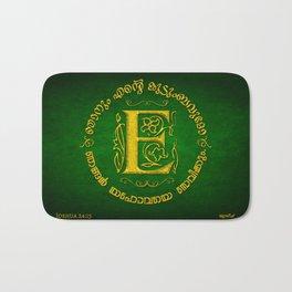 Joshua 24:15 - (Gold on Green) Monogram E Bath Mat