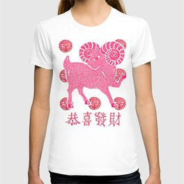 ~ Happy Chinese New Year ~ Year Of The Sheep ~ T-shirt