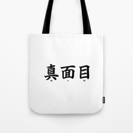 真面目 (Majime - Earnest) Cool Japanese Word Tote Bag
