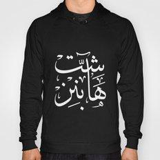 Shit Happens Arabic calligraphy Hoody