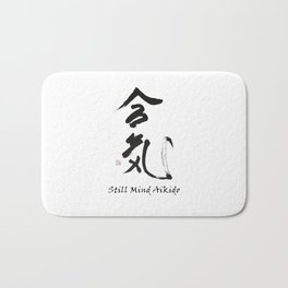 Still Mind Aikido Bath Mat