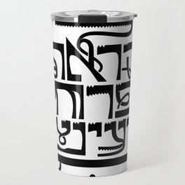 Hebrew Lettering Poster Travel Mug