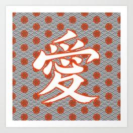 Eastern Love POPPY RED / Japanese character for love Art Print