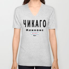 Chicago Unisex V-Neck