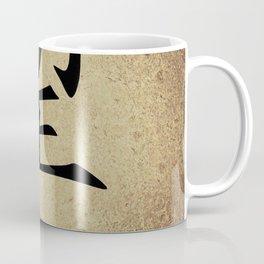 Speranza Coffee Mug
