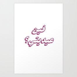eid Art Print