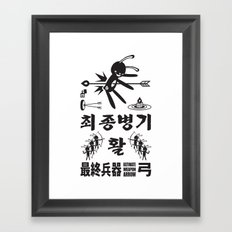 SORRY I MUST LIVE - DUEL 2 ULTIMATE WEAPON ARROW Framed Art Print
