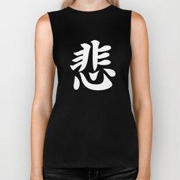 悲 - Japanese Kanji character for Sad, Sorrow (white) Biker Tank