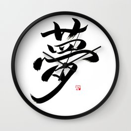 "Yume - ""Dream"" Wall Clock"