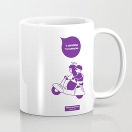 'A Maronna t'accumpagna Coffee Mug