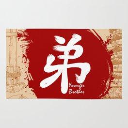 Japanese kanji - Younger brother Rug
