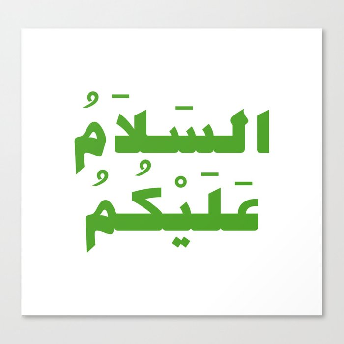 Peace Be Upon You Arabic Calligraphy Canvas Print By Omardakhane Society6