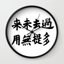 No future no past in Chinese characters  Wall Clock