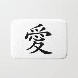 Traditional Chinese character for Valentine Love Bath Mat