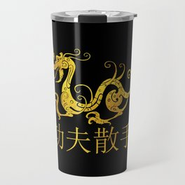 Gold Copper Dragon Kung Fu San Soo on Black Travel Mug