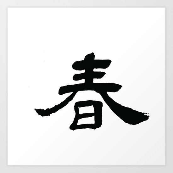 Chinese Calligraphy - SPRING Art Print