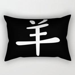 Chinese Year of the Sheep Rectangular Pillow