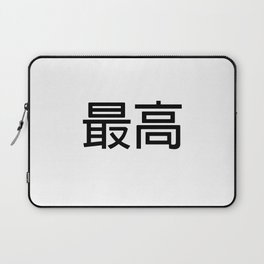 Supreme Japan -  最高 Laptop Sleeve