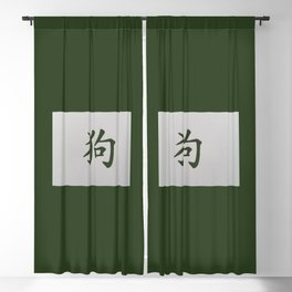 Chinese zodiac sign Dog green Blackout Curtain
