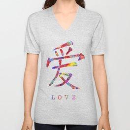 Chinese love symbol Unisex V-Neck