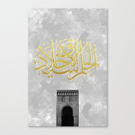 Clemency is the greatest virtue - Arabic Calligraphy Canvas Print