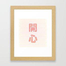 Open heart is happy Framed Art Print