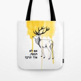 inspiring deer & yellow - hebrew Tote Bag