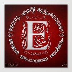 Joshua 24:15 - (Silver on Red) Monogram E Canvas Print