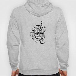 Arabic letters Hoody