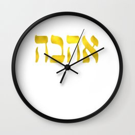 Ahava Love in Hebrew letter, Gold Love, Israel Jewish Wall Clock