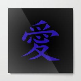 The word LOVE in Japanese Kanji Script - LOVE in an Asian / Oriental style writing. - Blue on Black Metal Print