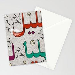 Allailo Ya Laila Stationery Cards