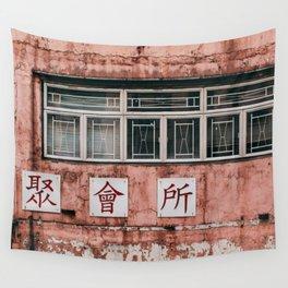 Aging Pink Facade, Hong Kong Wall Tapestry