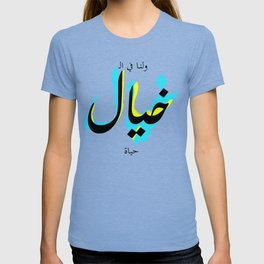 and in our imagintion; we own a seperate life T-shirt