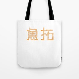 Fish Catching Japanese Typography Illustrations Fishing Fishers Fisherman Gift Tote Bag