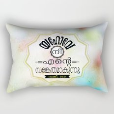 Psalm 91:9 (Retro) Rectangular Pillow