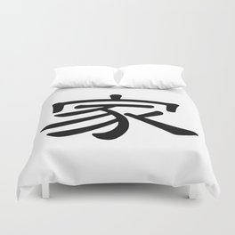 Jia / Chinese Symbol Home Duvet Cover