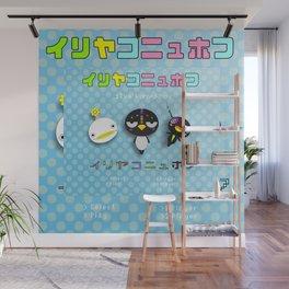 Play Wall Mural