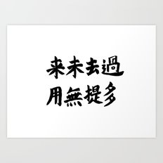 No future no past in Chinese characters  Art Print